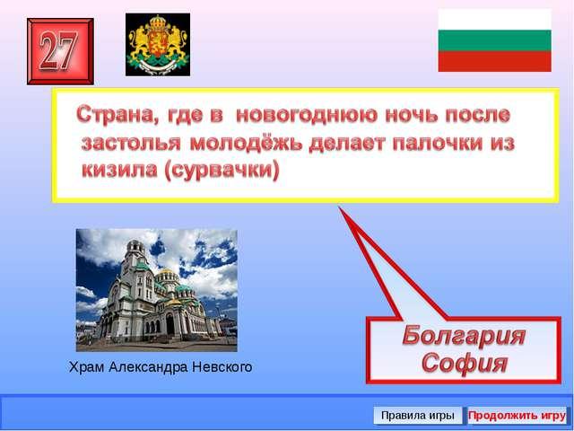 Правила игры Продолжить игру Храм Александра Невского