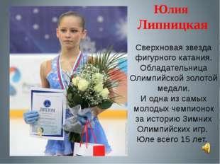 Юлия Липницкая Сверхновая звезда фигурного катания. Обладательница Олимпийско