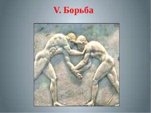 V. Борьба