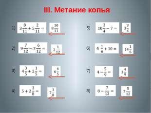 III. Метание копья 1) 2) 3) 4) 5) 6) 7) 8)