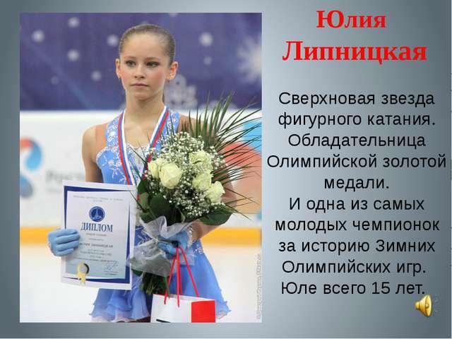 Юлия Липницкая Сверхновая звезда фигурного катания. Обладательница Олимпийско...