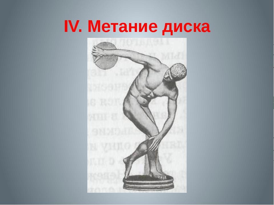 IV. Метание диска