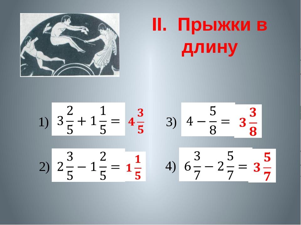 II. Прыжки в длину 1) 2) 3) 4)