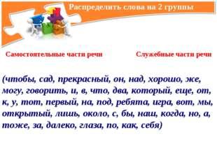 Распределить слова на 2 группы Самостоятельные части речи Служебные части ре