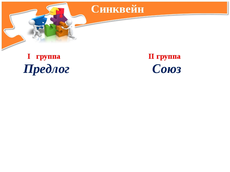 Синквейн I группа II группа Предлог Союз