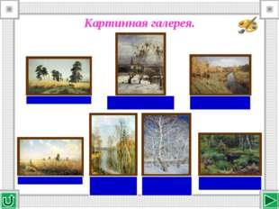 Картинная галерея. Г. Г. Мясоедов «Косцы» И. И. Шишкин «Рожь» И. И. Левитан «