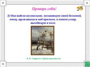 3) Она видела колокольню, мелькавшую своей белизной, птиц, кружившихся над кр