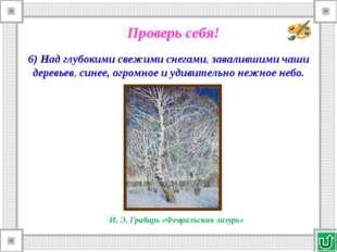 6) Над глубокими свежими снегами, завалившими чаши деревьев, синее, огромное