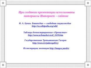 Таблицы демонстрационные «Причастие» http://www.uchmarket.ru/d_2639.htm При с