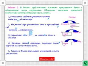 Задание 2. В данных предложениях вставьте пропущенные буквы и недостающие зна