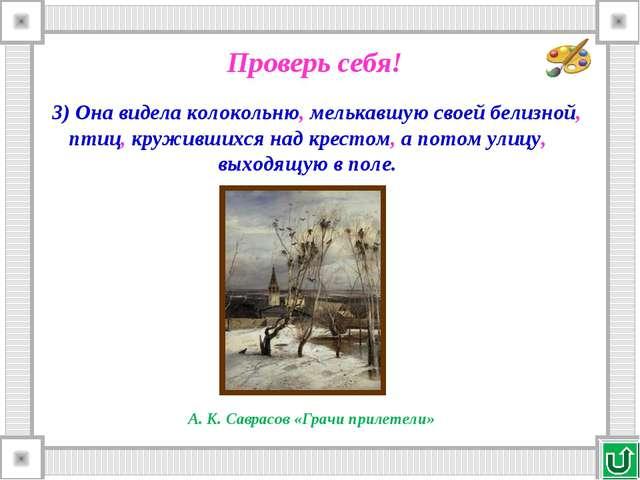 3) Она видела колокольню, мелькавшую своей белизной, птиц, кружившихся над кр...
