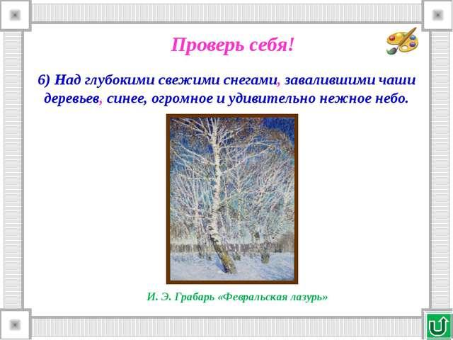 6) Над глубокими свежими снегами, завалившими чаши деревьев, синее, огромное...