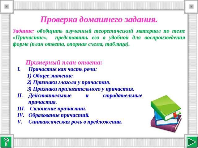 Проверка домашнего задания. Задание: обобщить изученный теоретический материа...