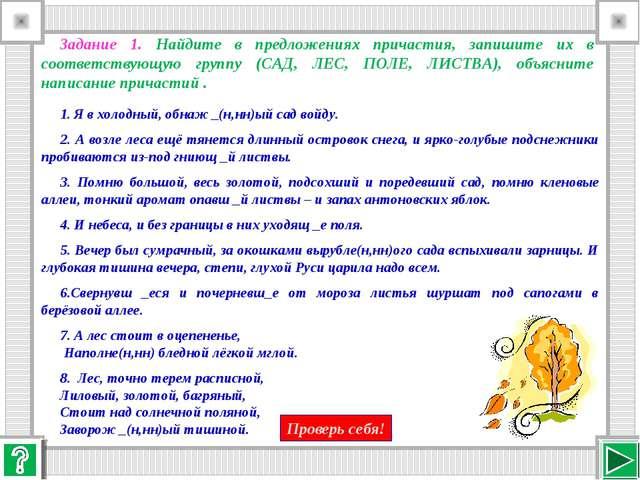 Задание 1. Найдите в предложениях причастия, запишите их в соответствующую гр...