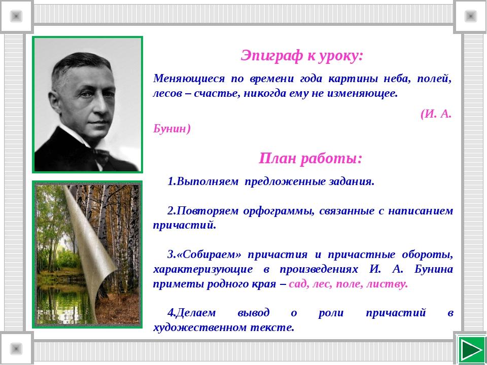 Эпиграф к уроку: Меняющиеся по времени года картины неба, полей, лесов – счас...