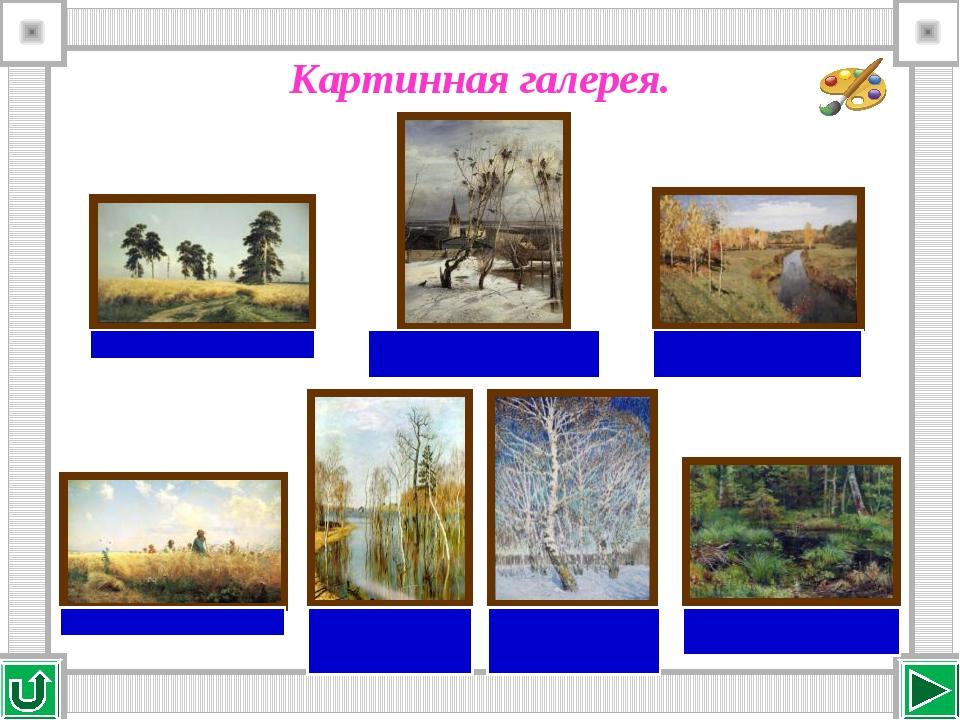 Картинная галерея. Г. Г. Мясоедов «Косцы» И. И. Шишкин «Рожь» И. И. Левитан «...