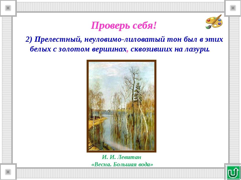 2) Прелестный, неуловимо-лиловатый тон был в этих белых с золотом вершинах, с...