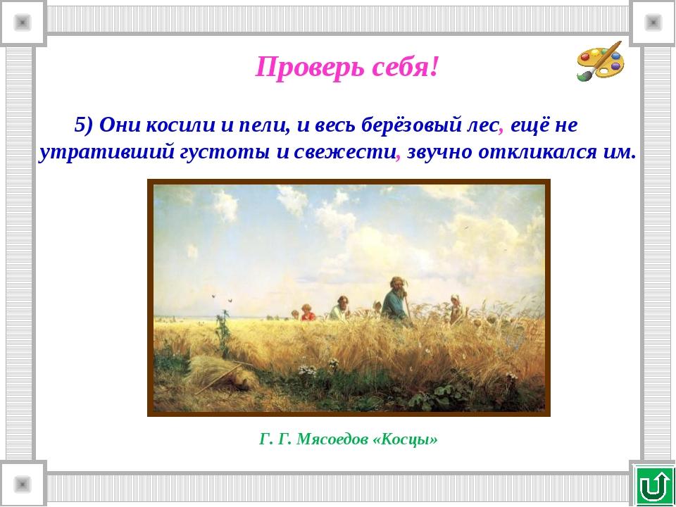 5) Они косили и пели, и весь берёзовый лес, ещё не утративший густоты и свеже...