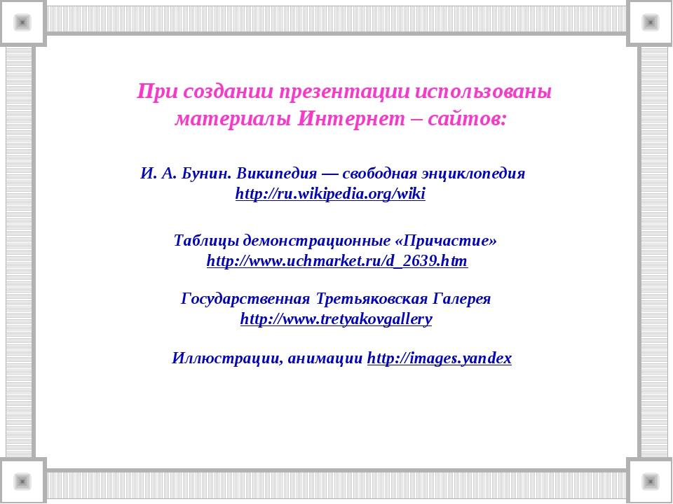 Таблицы демонстрационные «Причастие» http://www.uchmarket.ru/d_2639.htm При с...