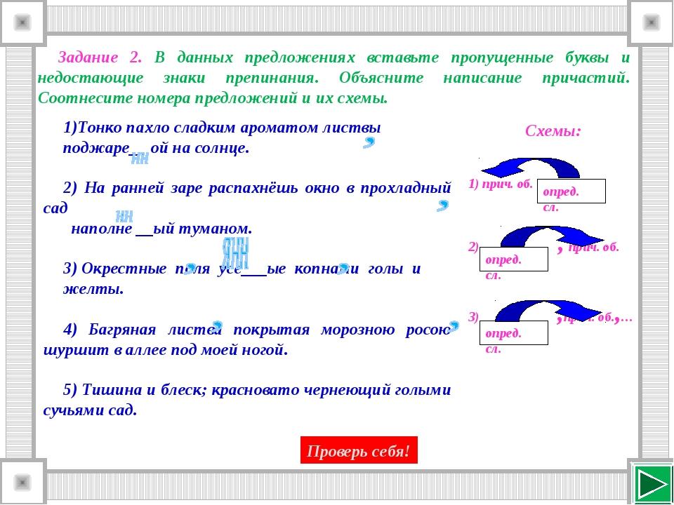 Задание 2. В данных предложениях вставьте пропущенные буквы и недостающие зна...