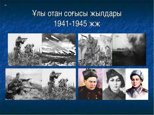 Ұлы отан соғысы жылдары 1941-1945 жж