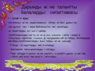 Дарынды және талантты балалардың сипаттамасы Қалай оқиды: -логикалық және сар