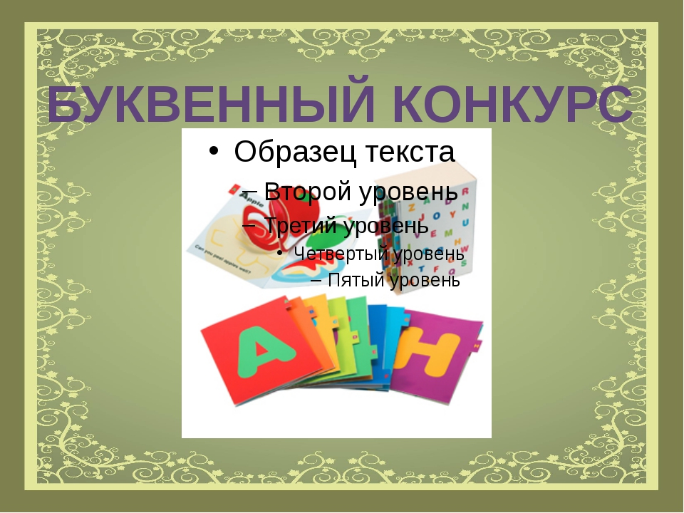 БУКВЕННЫЙ КОНКУРС
