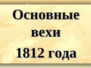 Основные вехи 1812 года