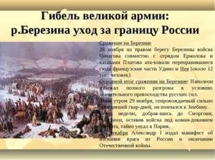 Гибель великой армии: р.Березина уход за границу России Сражение на Березине