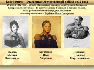 Костромичи – участники Отечественной войны 1812 года 29 июля 1812 года – нача