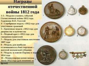 Награды отечественной войны 1812 года 1-3 – Медали в память событий Отечестве