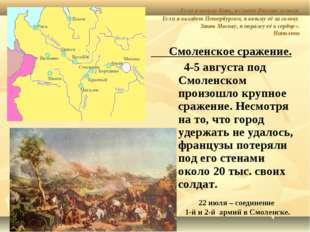 «Если я возьму Киев, я схвачу Россию за ноги. Если я овладею Петербургом, я