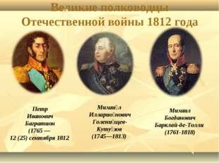 Великие полководцы Отечественной войны 1812 года Петр Иванович Багратион (176