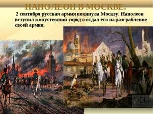 НАПОЛЕОН В МОСКВЕ. 2 сентября русская армия покинула Москву. Наполеон вступил