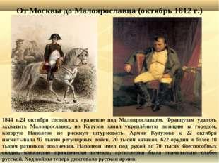 От Москвы до Малоярославца (октябрь 1812 г.) 1844 г.24 октября состоялось сра