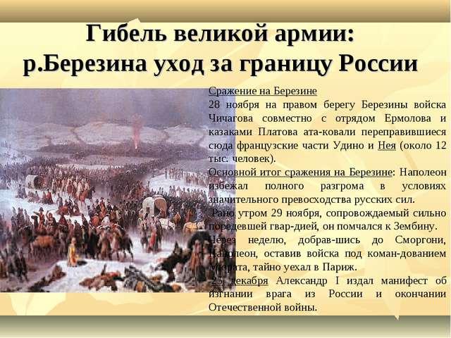 Гибель великой армии: р.Березина уход за границу России Сражение на Березине...