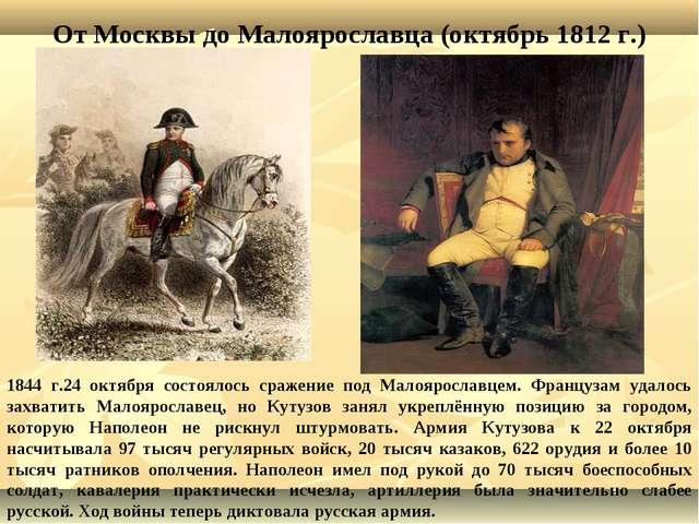 От Москвы до Малоярославца (октябрь 1812 г.) 1844 г.24 октября состоялось сра...