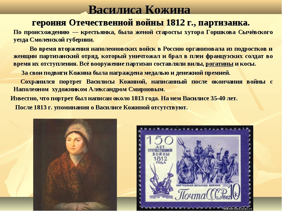 Василиса Кожина героиня Отечественной войны 1812 г., партизанка. По происхож...