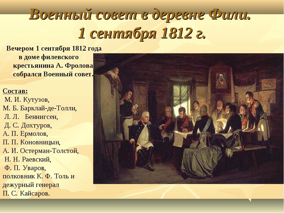 Военный совет в деревне Фили. 1 сентября 1812 г. Вечером 1 сентября 1812 год...