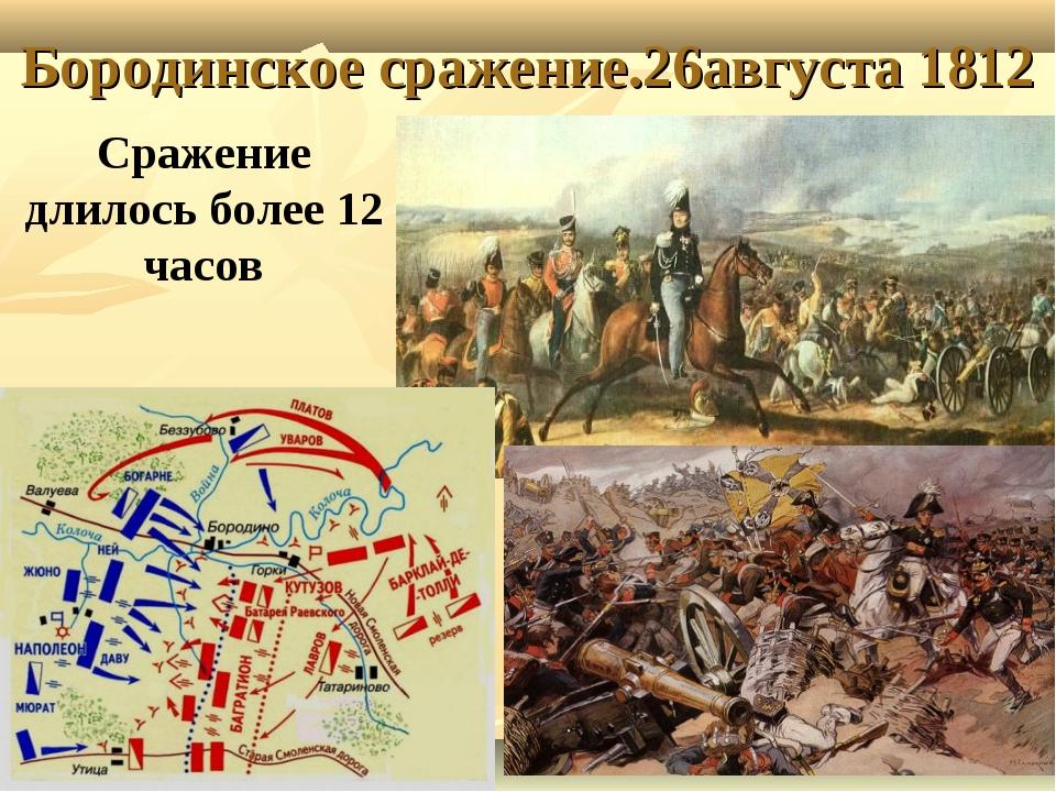 Бородинское сражение.26августа 1812 Сражение длилось более 12 часов