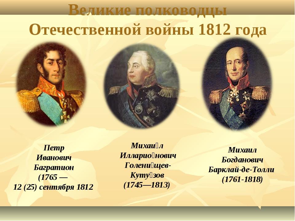 Великие полководцы Отечественной войны 1812 года Петр Иванович Багратион (176...