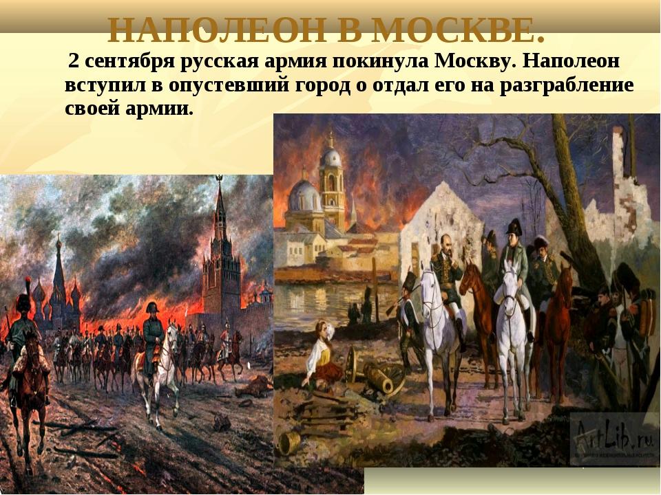 НАПОЛЕОН В МОСКВЕ. 2 сентября русская армия покинула Москву. Наполеон вступил...
