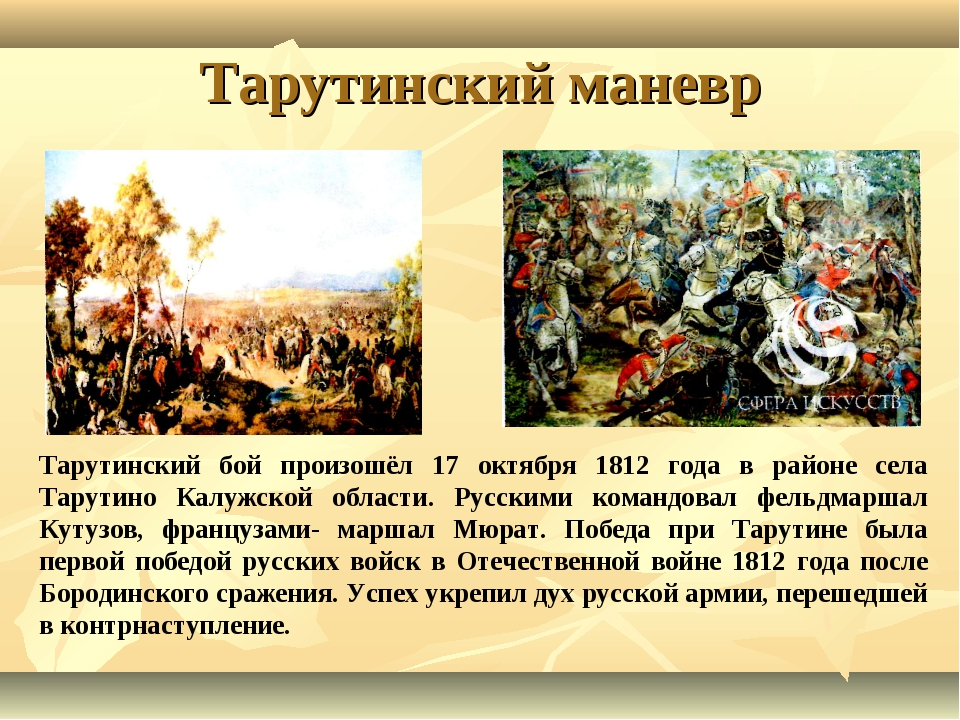 Тарутинский маневр Тарутинский бой произошёл 17 октября 1812 года в районе се...