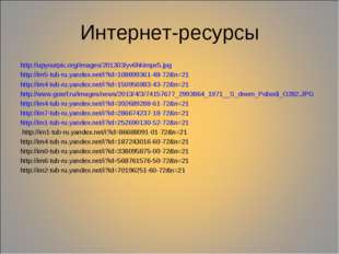 Интернет-ресурсы http://upyourpic.org/images/201303/yv6hkimpx5.jpg http://im5