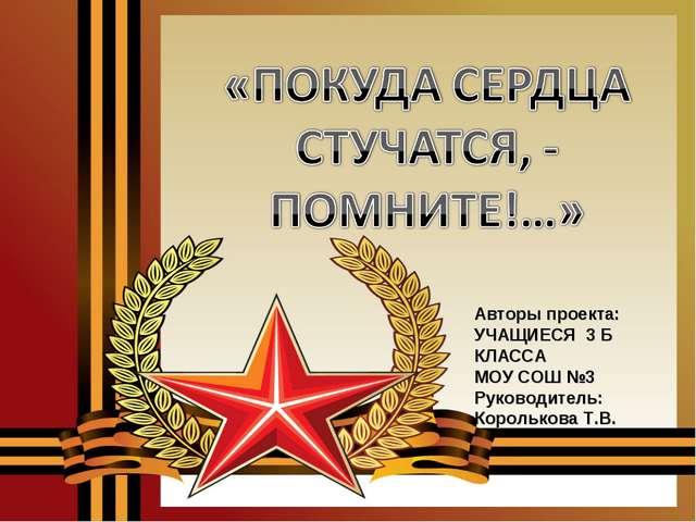 Авторы проекта: УЧАЩИЕСЯ 3 Б КЛАССА МОУ СОШ №3 Руководитель: Королькова Т.В.