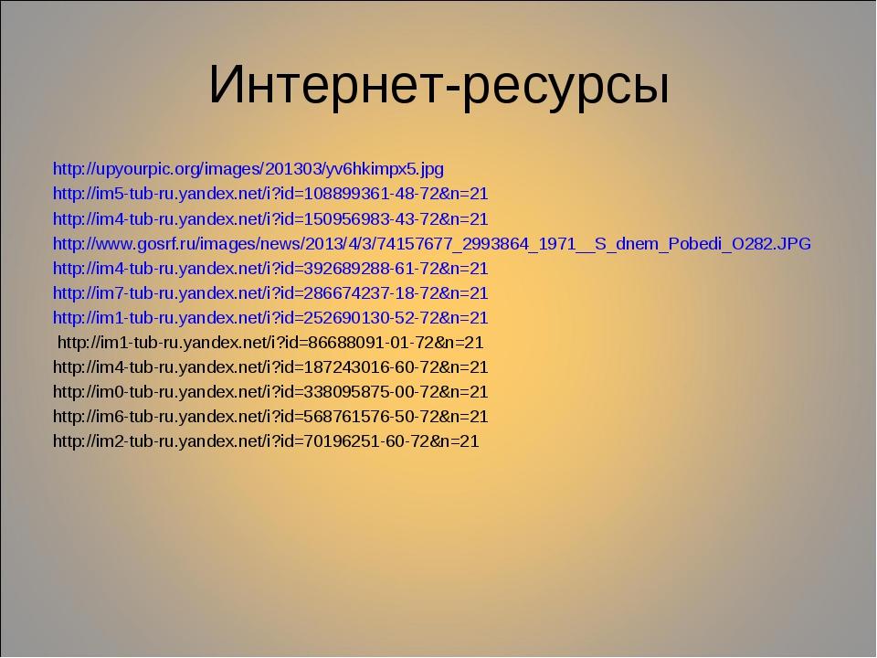 Интернет-ресурсы http://upyourpic.org/images/201303/yv6hkimpx5.jpg http://im5...