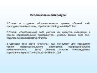Использована литература: Статья о создании образовательного проекта «Личный с