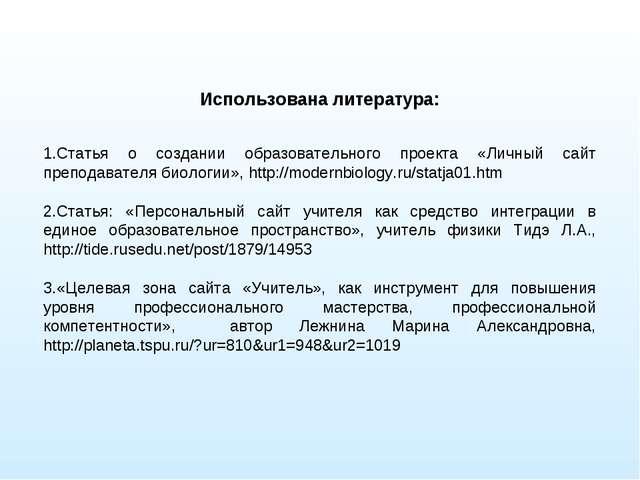 Использована литература: Статья о создании образовательного проекта «Личный с...