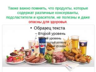 Также важно помнить, что продукты, которые содержат различные консерванты, по