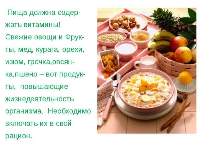 Пища должна содер- жать витамины! Свежие овощи и Фрук- ты, мед, курага, орех...